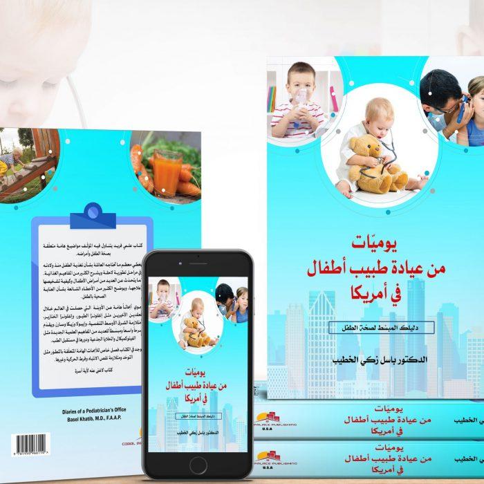 صدور كتاب (يوميات من عيادة طبيب أطفال في أمريكا)